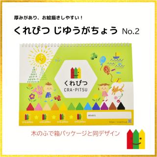 くれぴつ 自由画帳 A4(20枚/40ページ)                      「木のふで箱」