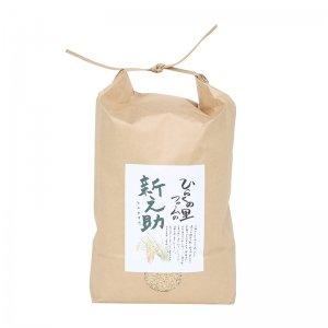 新之助【玄米5kg】