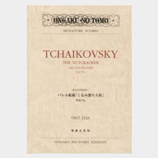 チャイコフスキー:バレエ組曲「くるみ割り人形」作品71a
