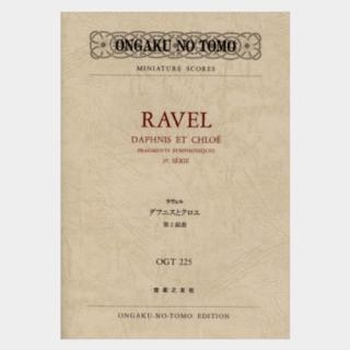 ラヴェル:ダフニスとクロエ 第2組曲
