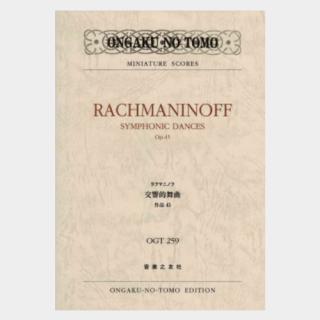 ラフマニノフ:交響的舞曲 作品45