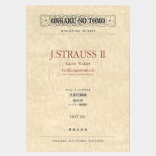 ヨハン・シュトラウスⅡ:皇帝円舞曲/春の声(ソプラノ独唱版)