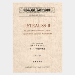 ヨハン・シュトラウスⅡ:美しく青きドナウ/ウィーンの森の物語