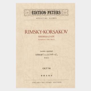 リムスキー=コルサコフ:交響組曲「シェエラザード」 作品35