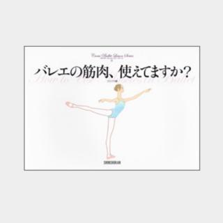 クロワゼ・バレエレッスン・シリーズ (2)  バレエの筋肉、使えてますか?