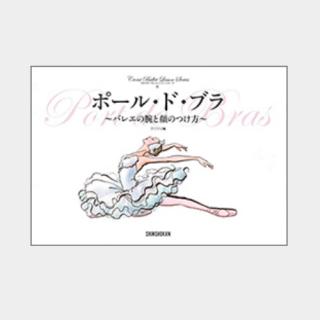 クロワゼ・バレエレッスン・シリーズ (4)ポール・ド・ブラ  〜バレエの腕と顔のつけ方〜