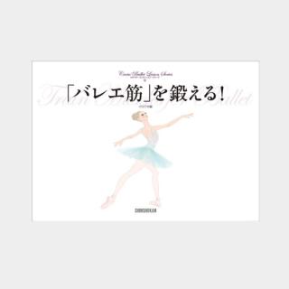 クロワゼ・バレエレッスン・シリーズ(5)「バレエ筋」を鍛える!
