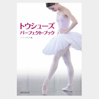 新版 トウシューズ・パーフェクト・ブック