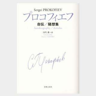 プロコフィエフ 自伝/随想集 プロコフィエフ 著/田代薫 訳