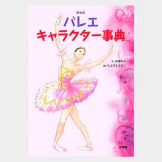 新装版 バレエ・キャラクター事典