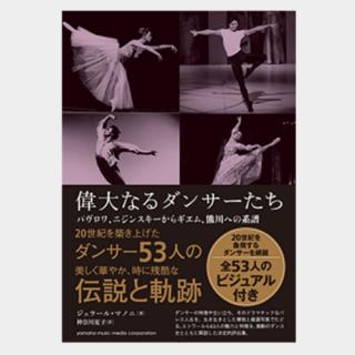 偉大なるダンサーたち  〜パヴロワ、ニジンスキーからギエム、熊川への系譜〜