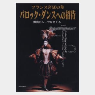 〔DVD〕フランス宮廷の華  バロック・ダンスへの招待 舞曲のルーツをさぐる
