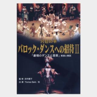 〔DVD〕  宮廷の華  ●バロック・ダンスへの招待II 「劇場のダンスと音楽」実演と解説