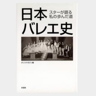 日本バレエ史