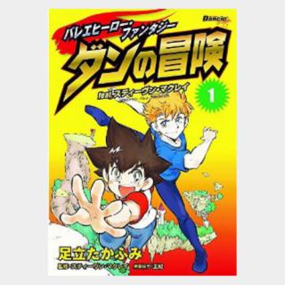 バレエヒーロー・ファンタジー ダンの冒険1