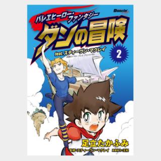 バレエヒーロー・ファンタジー ダンの冒険2