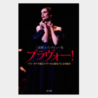 三浦雅士インタビュー集 ブラヴォー!  パリ・オペラ座エトワールと語るバレエの魅力