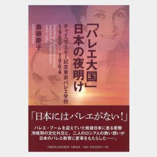 「バレエ大国」日本の夜明け