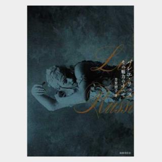バレエ・リュスその魅力のすべて