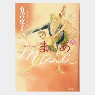 まいあ Maia 第2巻 SWAN act II