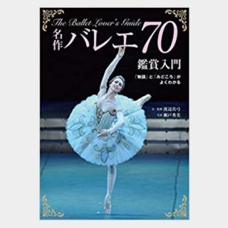 物語とみどころがよくわかる名作バレエ70鑑賞入門