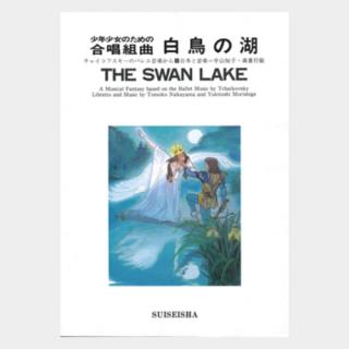 少年少女のための合唱組曲●白鳥の湖 チャイコフスキー 作曲/中山知子 詞/森重行敏 編曲
