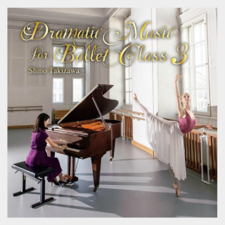 [CD] ドラマティック・ミュージック・フォー・バレエ・クラス 3 滝澤志野  Dramatic Music for Ballet Class Shino Takizawa