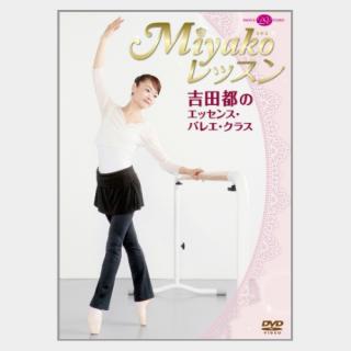 [DVD] Miyakoレッスン 吉田都のエッセンス・バレエ・クラス