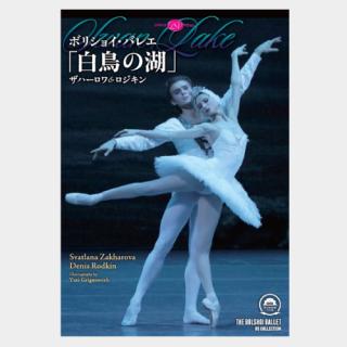 [DVD] ボリショイ・バレエ「白鳥の湖」ザハーロワ&ロジキン