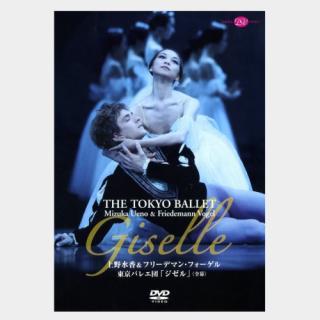 [DVD] 上野水香&フリーデマン・フォーゲル 東京バレエ団「ジゼル」全幕