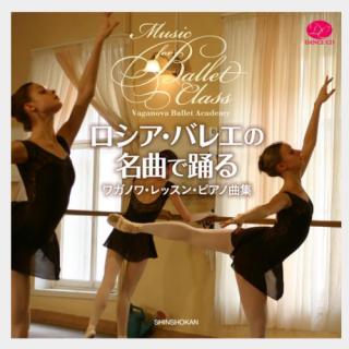 [CD]ロシア・バレエの名曲で踊る ワガノワ・レッスン・ピアノ曲集