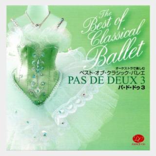 [CD]ベスト・オブ・クラシック・バレエ パ・ド・ドゥ3