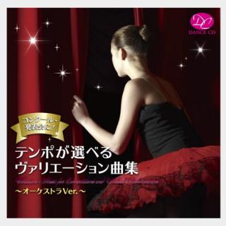 [CD]コンクール・発表会に!テンポが選べるヴァリエーション曲集〜オーケストラVer.〜