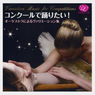 [CD]コンクールで踊りたい! オーケストラによるヴァリエーション集
