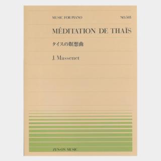 マスネ:タイスの瞑想曲(ピアノピース)