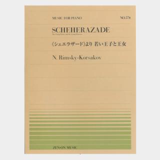 リムスキー=コルサコフ:《シェエラザード》より若い王子と王女(ピアノピース)