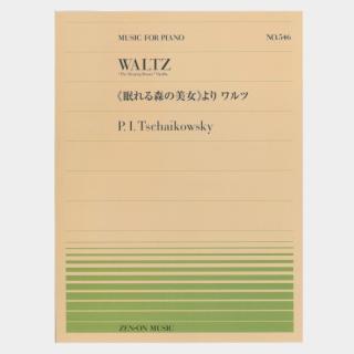 チャイコフスキー:《眠れる森の美女》よりワルツ(ピアノピース)