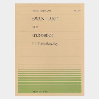 チャイコフスキー:《白鳥の湖》より(ピアノピース)