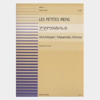 モーツァルト:アマデウスのバレエ[レ・プティ・リアン](ピアノ連弾ピース)
