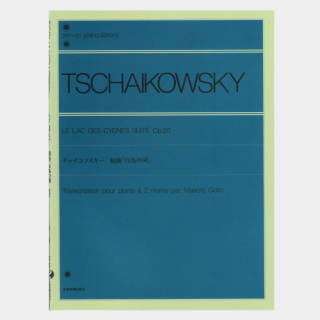 チャイコフスキー:組曲「白鳥の湖」