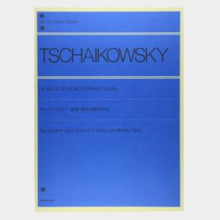 チャイコフスキー:組曲「眠れる森の美女」