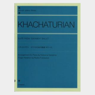ハチャトゥリャン:ピアノのための組曲「ガイーヌ」
