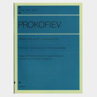 プロコフィエフ:ロメオとジュリエット ピアノのための10の小品