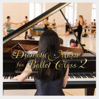 [CD] ドラマティック・ミュージック・フォー・バレエ・クラス2 滝澤志野  Dramatic Music for Ballet Class Shino Takizawa