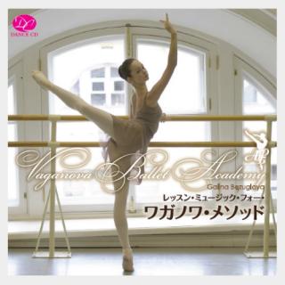 [CD] レッスン・ミュージック・フォー・ワガノワ・メソッド