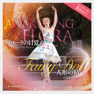 [CD] フローラの目覚め〜パ・ド・カトル〜 人形の精〜全幕〜 〈オーケストラVer.〉