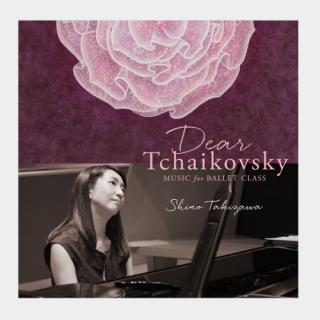 [CD] ディア・チャイコフスキー ミュージック・フォー・バレエ・クラス 滝澤志野