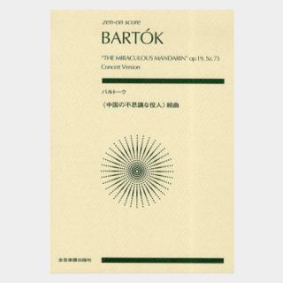 バルトーク:《中国の不思議な役人》組曲(ポケット・スコア)