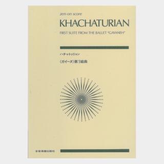ハチャトゥリャン:「ガイーヌ」第1組曲(ポケット・スコア)