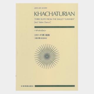 ハチャトゥリャン:「ガイーヌ」第3組曲(ポケット・スコア)